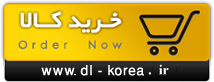 خرید فیلم و سریال كره ای از www.dl-korea.tk